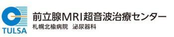 前立腺MRI超音波治療センター